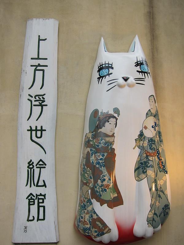 Ukiyoe museum